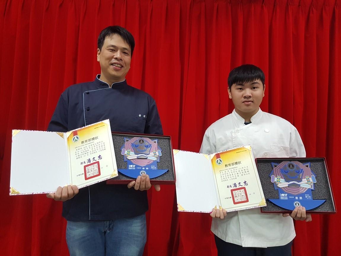 全國高中職技藝競賽~中餐組優勝