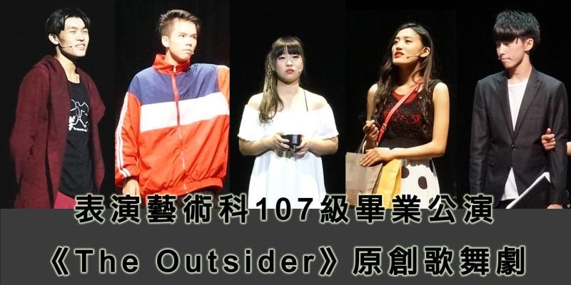 2018/5/25表演藝術科107級畢業公演