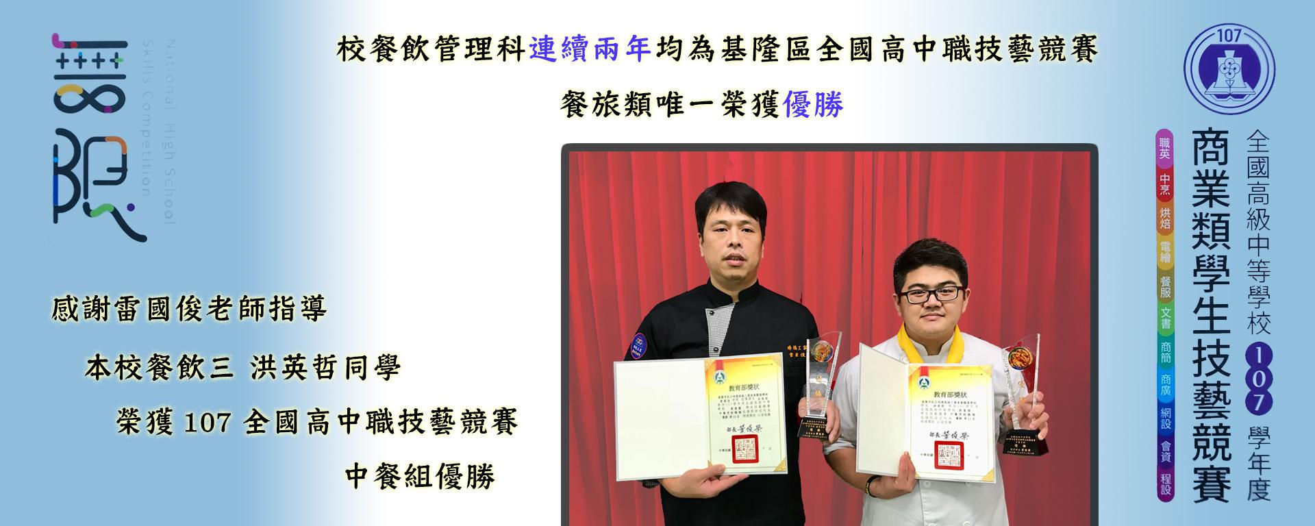 榮獲107全國高中職技藝競賽中餐組優勝
