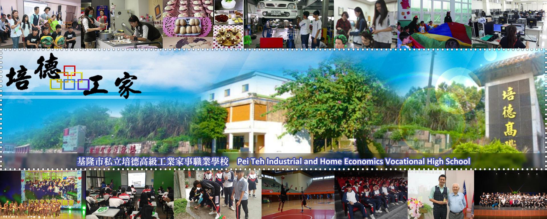私立培德工業家事職業學校